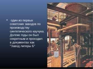один из первых советских заводов по производству синтетического каучука. Дол