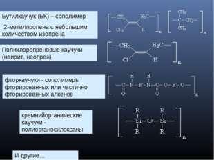 Бутилкаучук (БК) – сополимер 2-метилпропена с небольшим количеством изопрена
