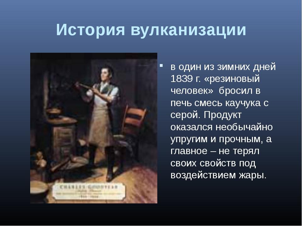 История вулканизации в один из зимних дней 1839 г. «резиновый человек» бросил...