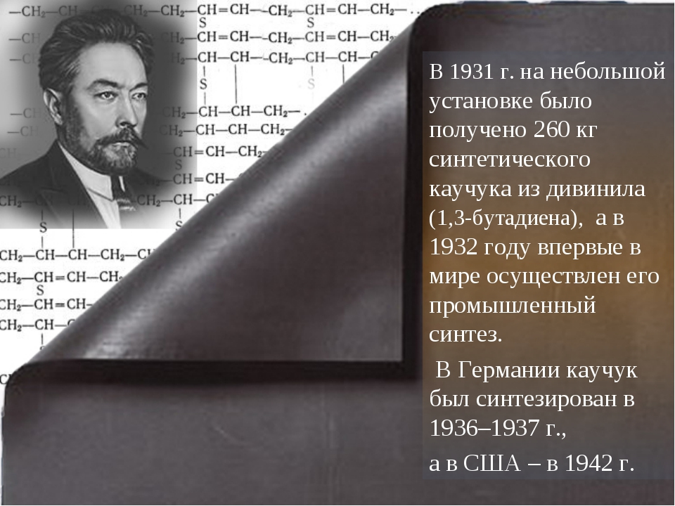 В 1931 г. на небольшой установке было получено 260 кг синтетического каучука...