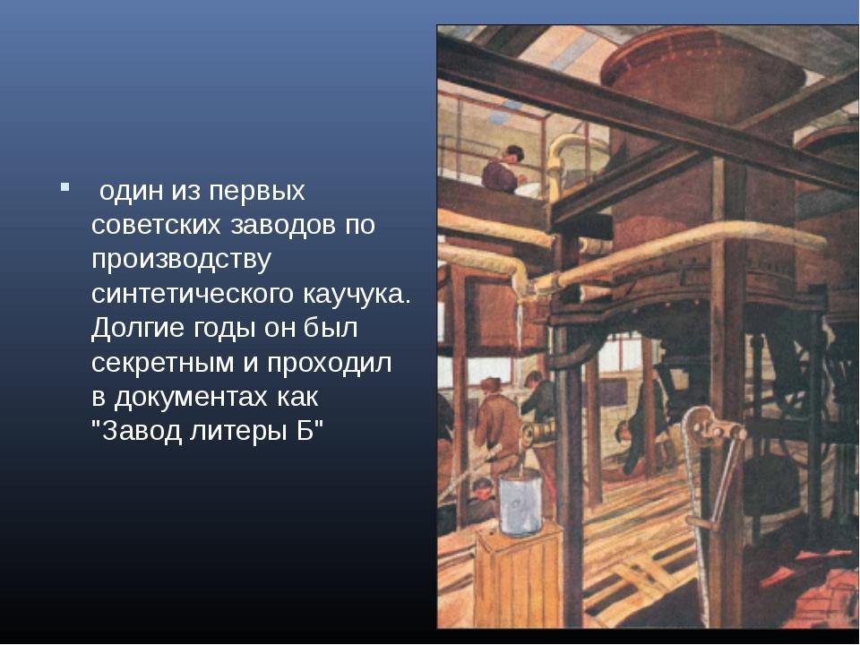 один из первых советских заводов по производству синтетического каучука. Дол...