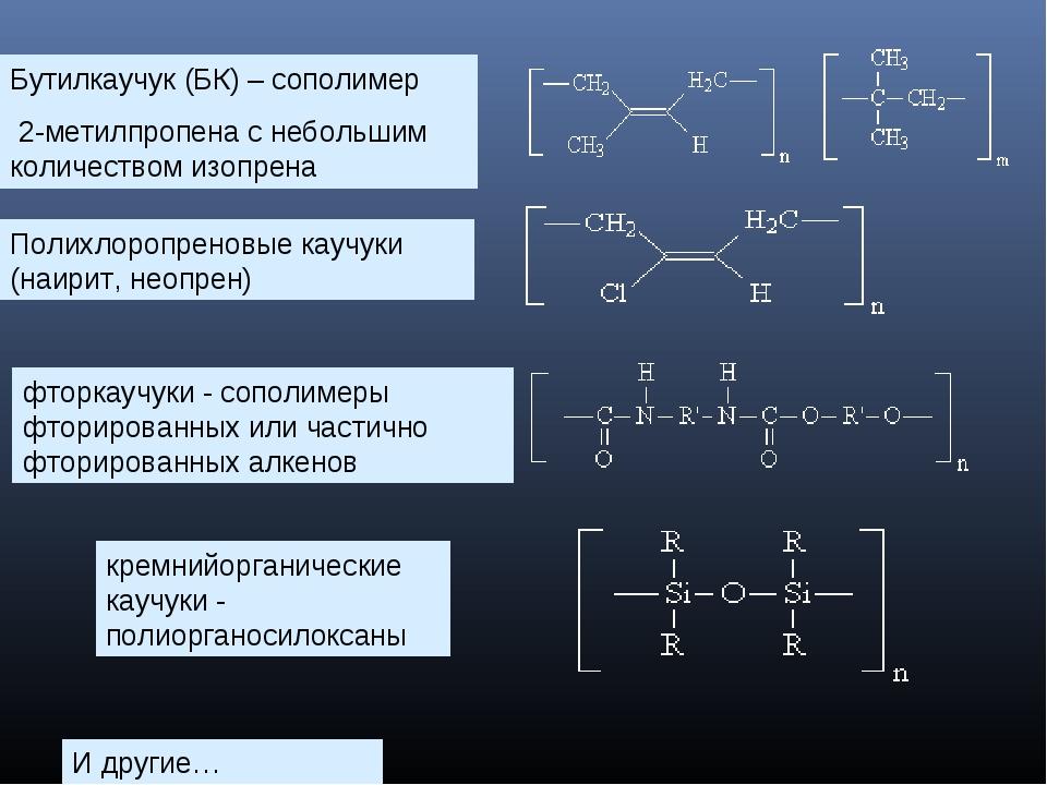 Бутилкаучук (БК) – сополимер 2-метилпропена с небольшим количеством изопрена...