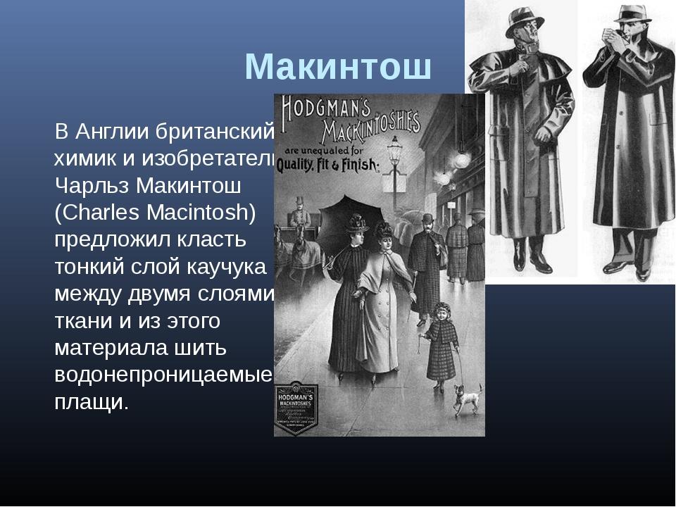 Макинтош В Англии британский химик и изобретатель Чарльз Макинтош (Charles Ma...