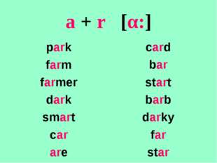 a + r [α:] park farm farmer dark smart car are card bar start barb darky far