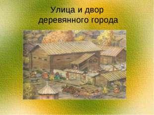 Улица и двор деревянного города