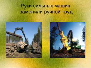 Руки сильных машин заменили ручной труд