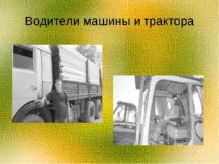 Водители машины и трактора