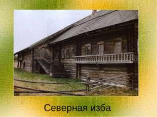 Северная изба