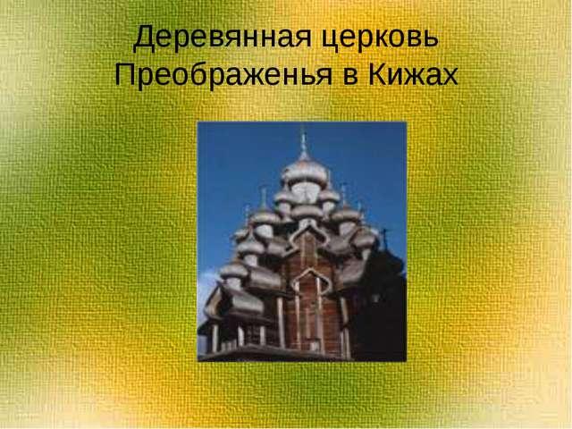 Деревянная церковь Преображенья в Кижах