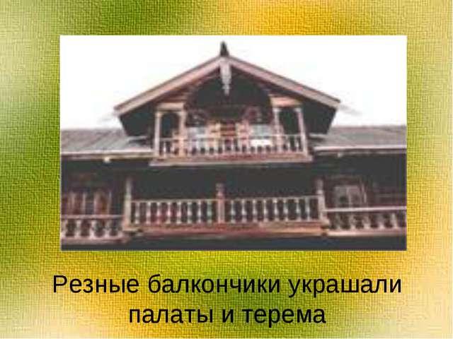 Резные балкончики украшали палаты и терема