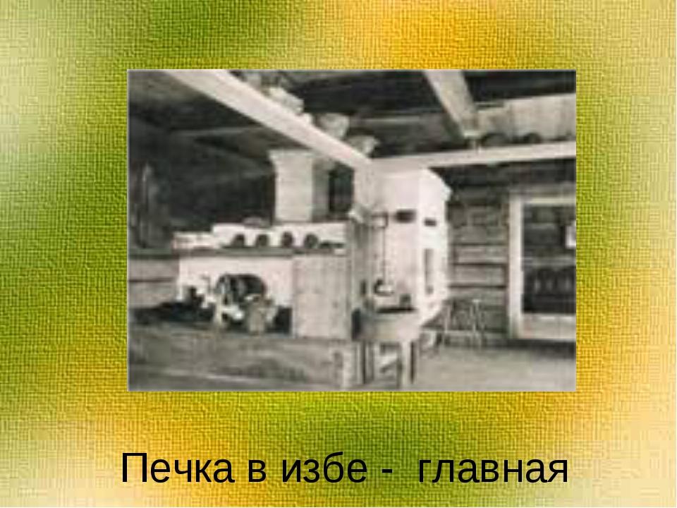 Печка в избе - главная