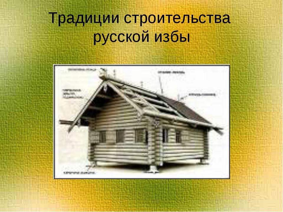 Традиции строительства русской избы