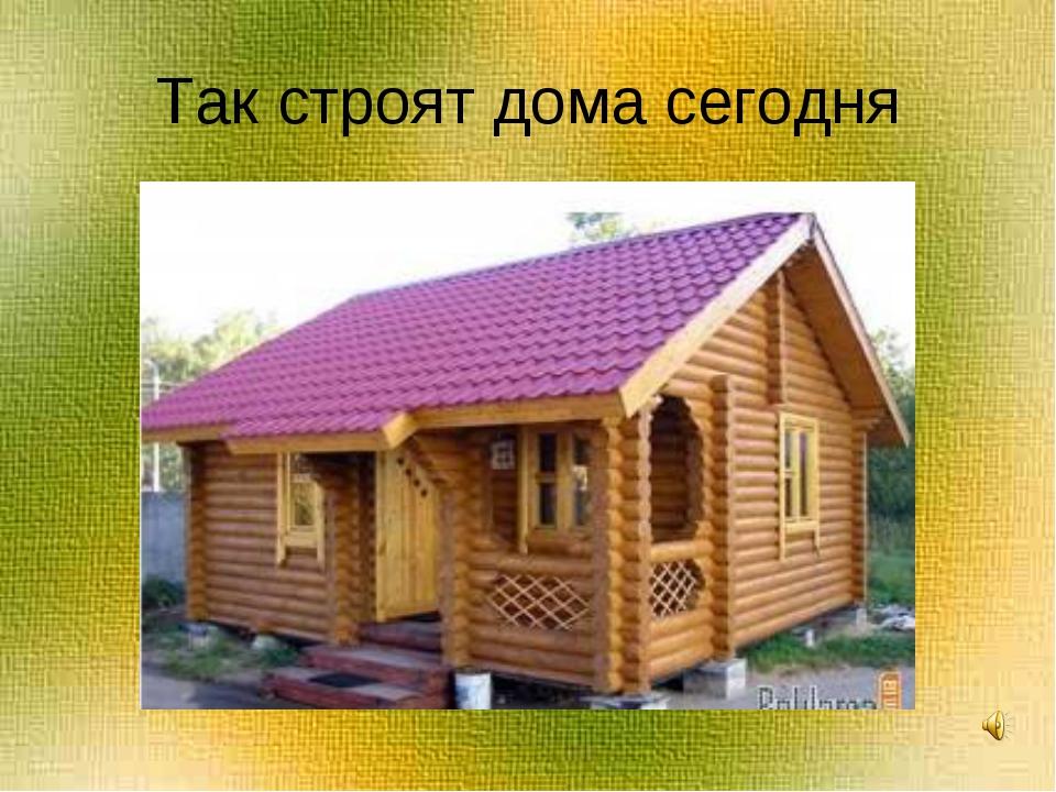 Так строят дома сегодня