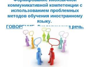 Формирование иноязычной коммуникативной компетенции с использованием проблемн