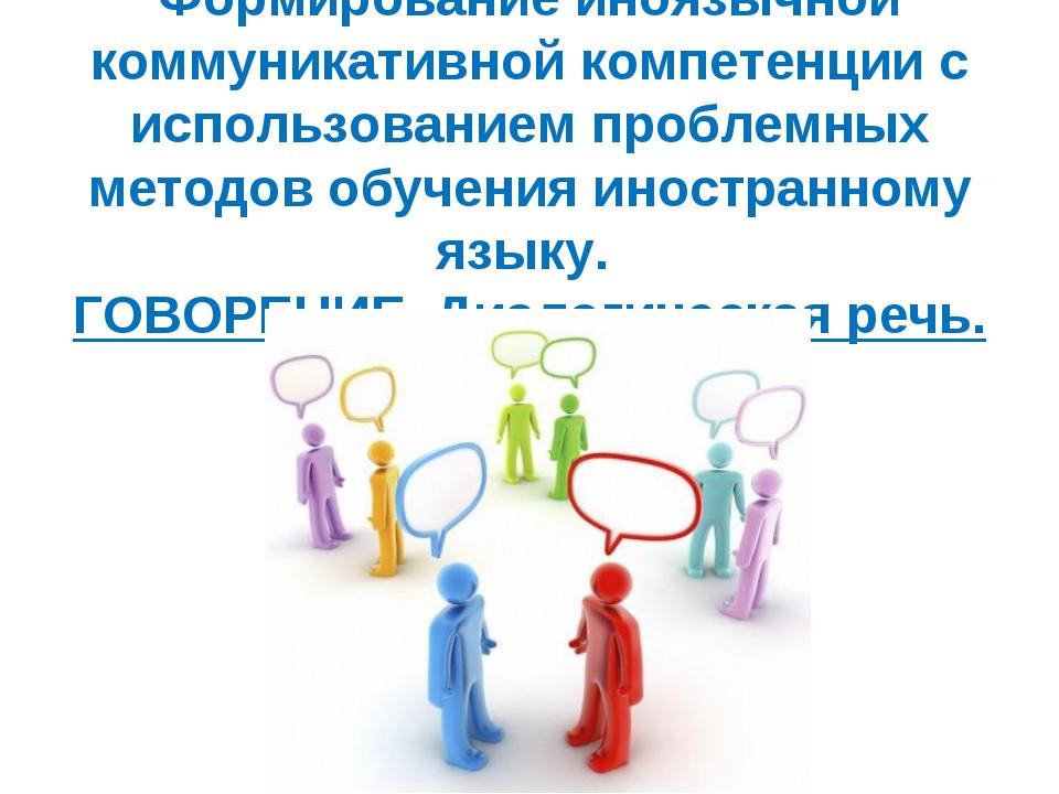 Формирование иноязычной коммуникативной компетенции с использованием проблемн...