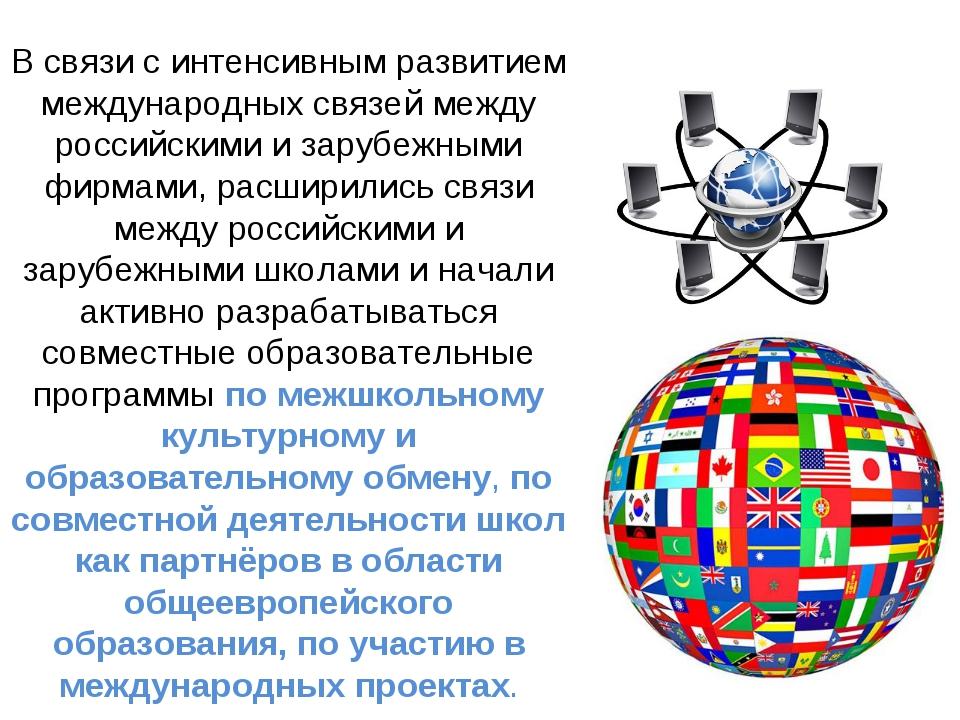 В связи с интенсивным развитием международных связей между российскими и зару...