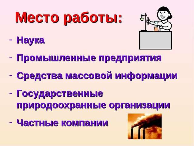 Наука Промышленные предприятия Средства массовой информации Государственные п...