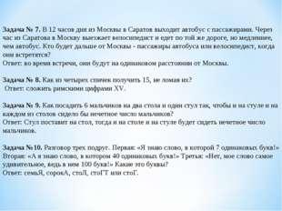 Задача № 7. В 12 часов дня из Москвы в Саратов выходит автобус с пассажирами