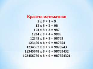 Красота математики 1 х 8 + 1 = 9 12 х 8 + 2 = 98 123 х 8 + 3 = 987 1234 х 8 +