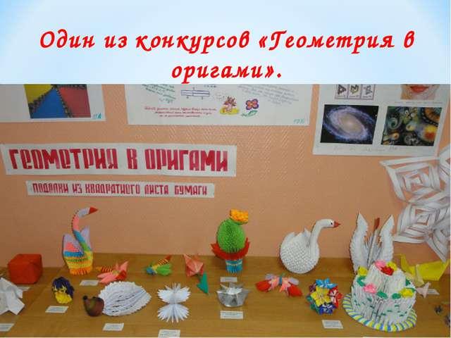 Один из конкурсов «Геометрия в оригами».