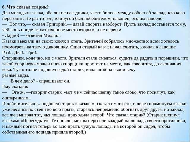 6. Что сказал старик? Два молодых казака, оба лихие наездники, часто бились м...
