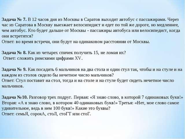 Задача № 7. В 12 часов дня из Москвы в Саратов выходит автобус с пассажирами...