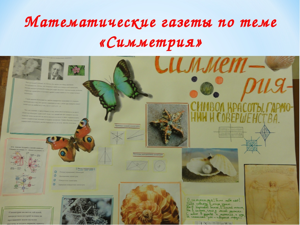 Математические газеты по теме «Симметрия»