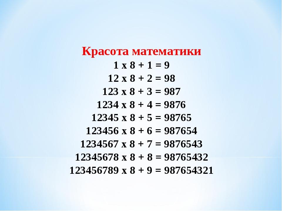 Красота математики 1 х 8 + 1 = 9 12 х 8 + 2 = 98 123 х 8 + 3 = 987 1234 х 8 +...