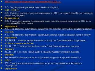 ХІІ.Государство Каракитаев.(Киданей)1125-1212 г.г. 513. Государство каракитае