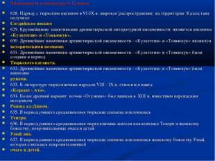 Письменность и литература 6-12 веков. 628. Наряду с тюркским письмом в VI-IX