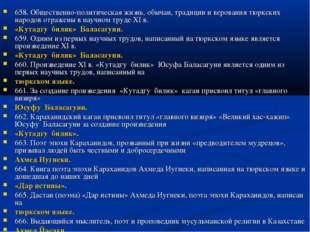658. Общественно-политическая жизнь, обычаи, традиции и верования тюркских н