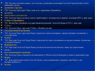 728. Русские летописи пишут, что в целях улучшения экономики Золотой Орды Ба