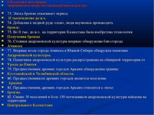 ІІ.Казахстан в эпоху бронзы. Андроновская культура, Бегазы-Дандыбаевская куль