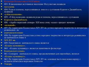 Культура Казахстана в 14-15 веках. 853. В письменных источниках население Мог
