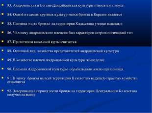 83. Андроновская и Бегазы-Дандыбаевская культуры относятся к эпохе 84. Одной