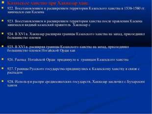 Казахское ханство при Хакназар хане. 922. Восстановлением и расширением терри