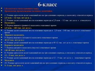 6-класс І.Казахстан в эпоху каменного века. Хронология, происхождение человек