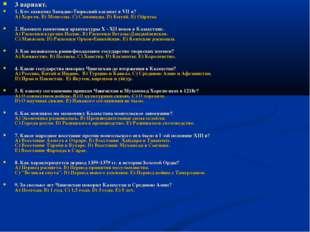3 вариант. 1. Кто захватил Западно-Тюркский каганат в VII в? А) Хорезм. В) Мо