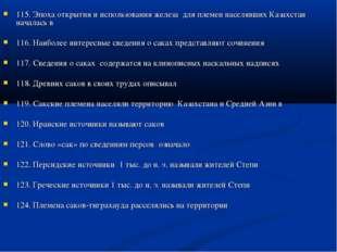 115. Эпоха открытия и использования железа для племен населявших Казахстан н