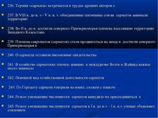 236. Термин «сарматы» встречается в трудах древних авторов с 237. В VIII в.