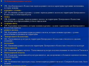 IV.Памятники раннего железа. 256. Для Центрального Казахстана периода раннего