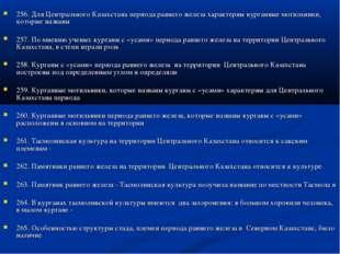 256. Для Центрального Казахстана периода раннего железа характерны курганные