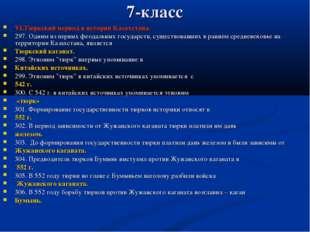 7-класс VI.Тюркский период в истории Казахстана. 297. Одним из первых феодаль