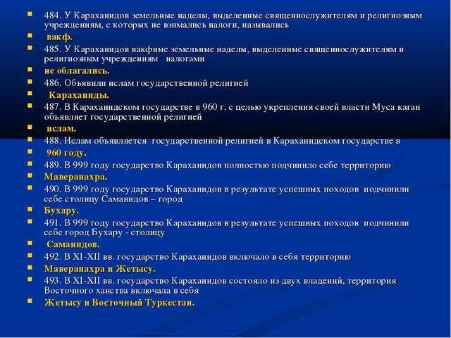484. У Караханидов земельные наделы, выделенные священнослужителям и религио...