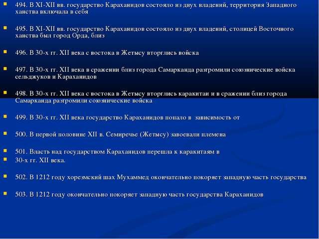 494. В XI-XII вв. государство Караханидов состояло из двух владений, территор...