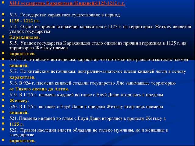 ХІІ.Государство Каракитаев.(Киданей)1125-1212 г.г. 513. Государство каракитае...