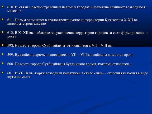 610. В связи с распространением ислама в городах Казахстана начинают возводи...