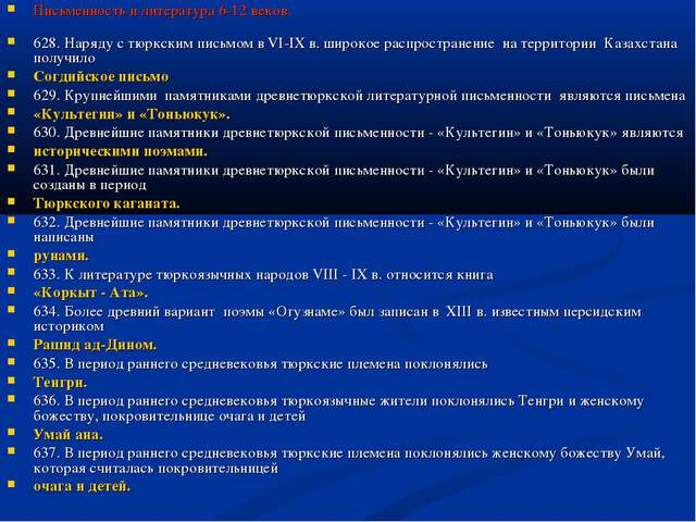 Письменность и литература 6-12 веков. 628. Наряду с тюркским письмом в VI-IX...