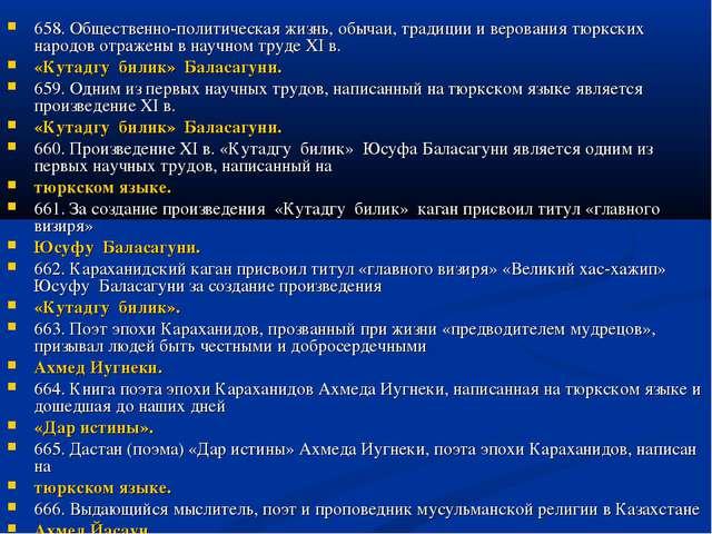 658. Общественно-политическая жизнь, обычаи, традиции и верования тюркских н...