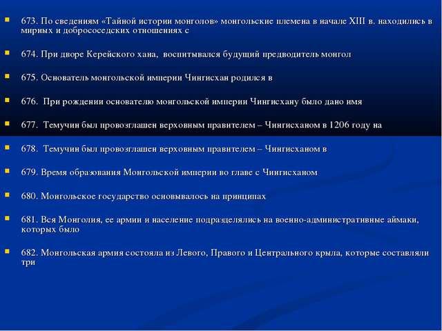 673. По сведениям «Тайной истории монголов» монгольские племена в начале XII...